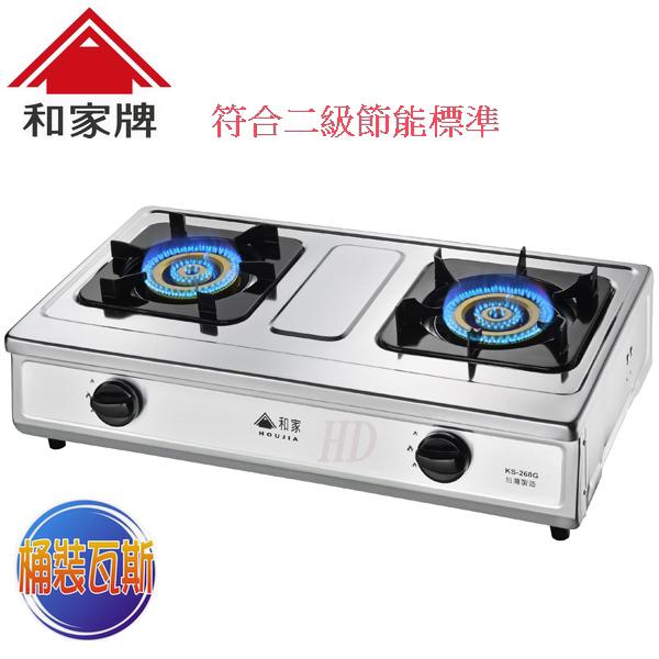 【和家牌】二級節能全不銹鋼安全瓦斯爐(KS-268G)-桶裝~天然