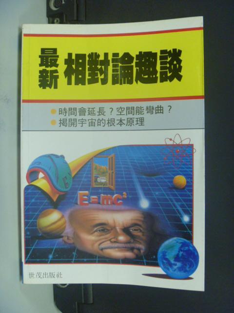 【書寶二手書T3/科學_KNW】最新相對論趣談_石原藤夫