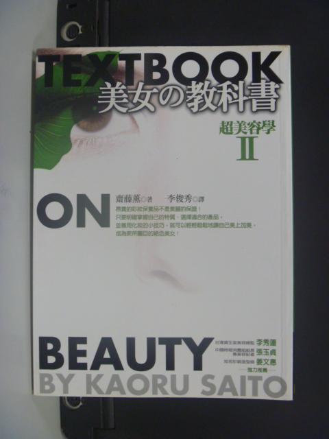 【書寶二手書T3/美容_KHK】美女教科書2—超美容學_齋藤薰/著