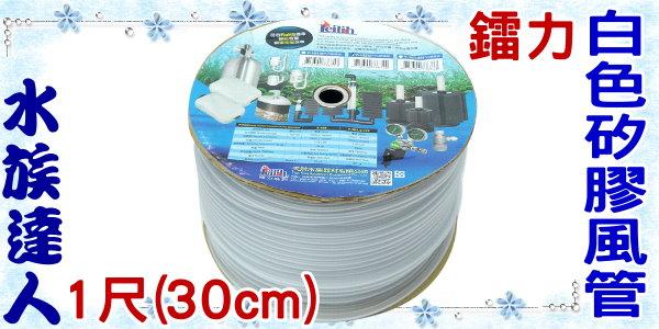【水族達人】鐳力Leilih《白色PVC軟風管/白色矽膠軟風管(Y-102).1尺(30cm)》適用於空氣幫浦與CO2設備 風管 軟管