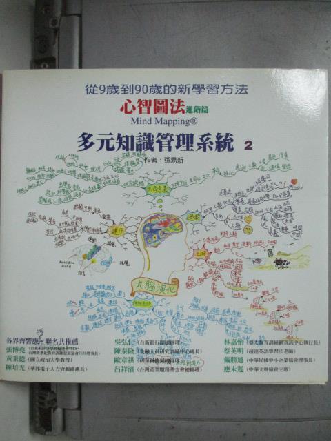 【書寶二手書T1/心理_HRH】多元知識管理系統2_心智圖法進階篇_孫易新