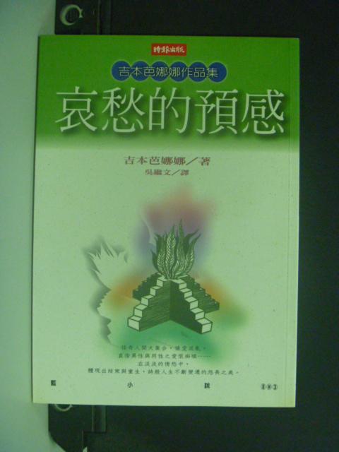 【書寶二手書T1/翻譯小說_LOZ】哀愁的預感_吉本芭娜娜