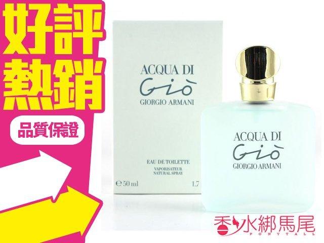 GIORGIO ARMANI Acqua Di Gio 亞曼尼 寄情水女性淡香水 香水空瓶分裝 5ML◐香水綁馬尾◐