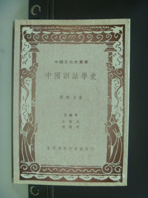 【書寶二手書T7/歷史_HMN】中國訓詁學史_胡樸安
