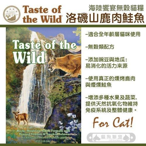 +貓狗樂園+ 美國Taste of the Wild海陸饗宴【無穀全貓。洛磯山鹿肉鮭魚。5磅】770元