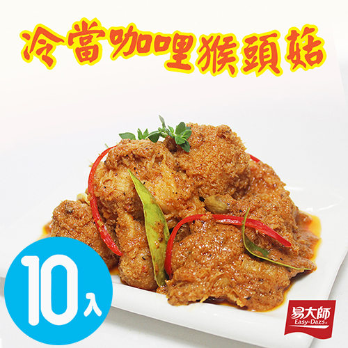 馬來西亞 調理包 冷當咖哩猴頭菇 230g 奶素 10入【易大師】