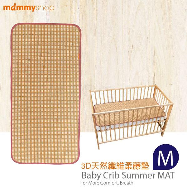 媽咪小站 3D天然纖維柔藤墊/嬰兒床墊用/M【六甲媽咪】