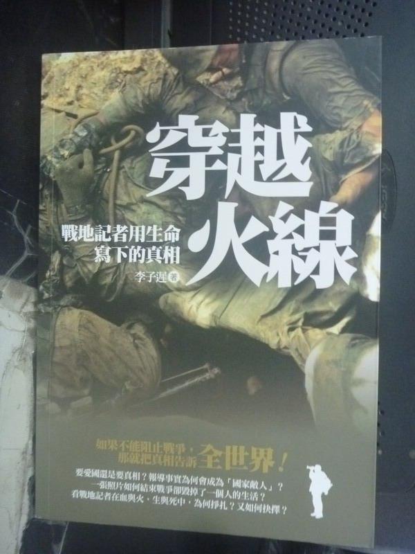 【書寶二手書T4/軍事_IPD】穿越火線:戰地記者用生命寫下的真相_李子遲