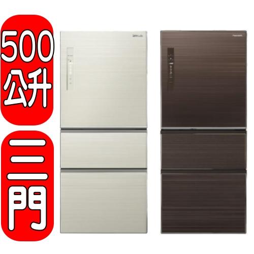 《結帳打95折》Panasonic國際牌【NR-C508NHV-T/NR-C508NHV-L】500公升三門變頻電冰箱