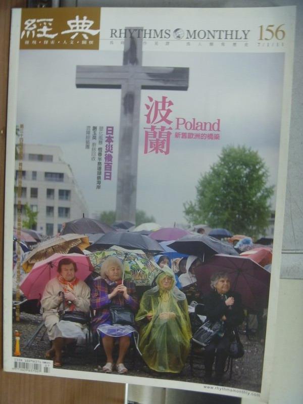 【書寶二手書T1/雜誌期刊_PDH】經典_156期_波蘭Poland等