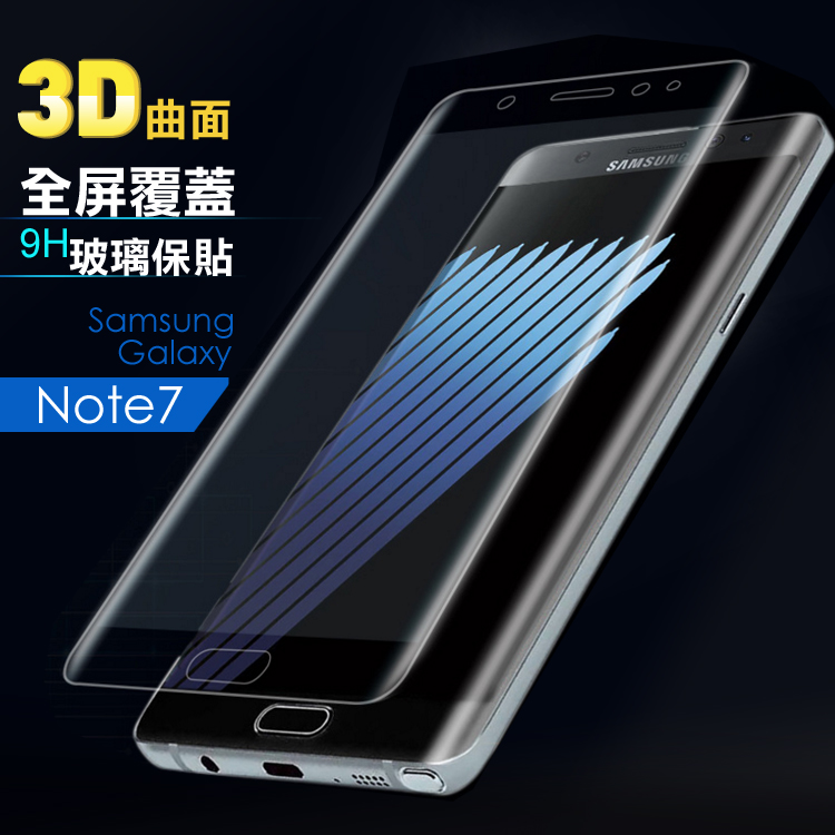 SAMSUNG Galaxy Note7 N930F 全屏滿版 3D曲面 9H玻璃貼 保護貼 鋼化膜