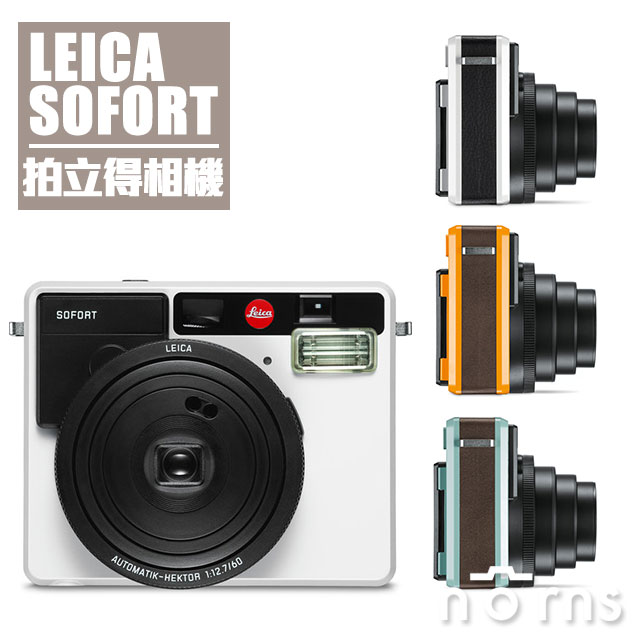 NORNS 【Leica Sofort拍立得相機】德國 萊卡 徠卡 instant camera 文青