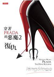 穿著Prada的惡魔2:復仇