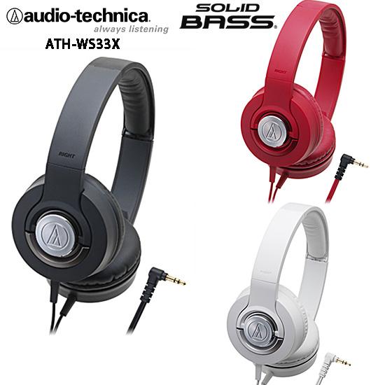 鐵三角 ATH-WS33X (贈收納袋) SOLID BASS重低音耳罩式耳機