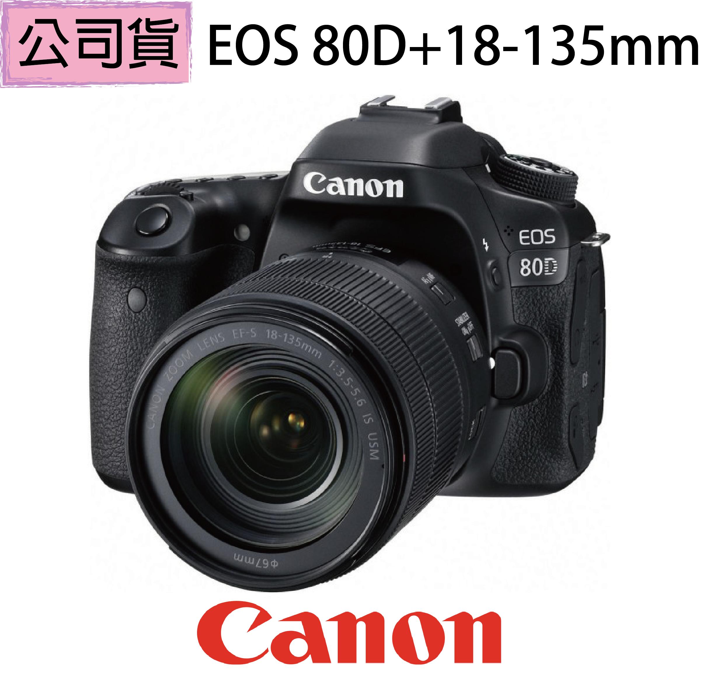贈【SanDisk 64G 九件好禮組】【Canon】EOS 80D+18-135mm STM變焦鏡(公司貨)11/30前回函送1,000郵政禮券+LP-E17原廠電池