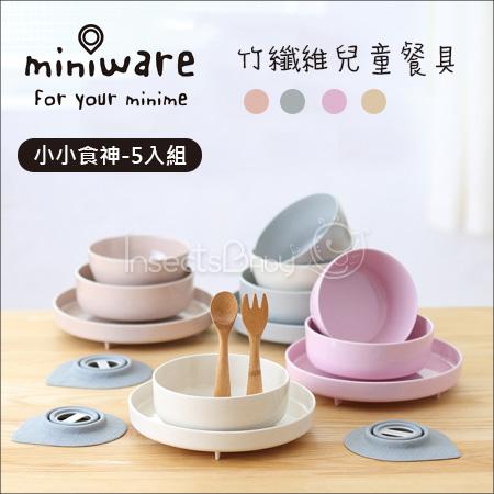 ✿蟲寶寶✿【miniware】100%天然竹纖學習碗 兒童餐具 小小食神  5入組《現+預》