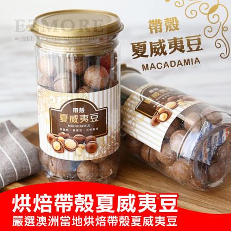 烘焙帶殼夏威夷豆 (罐裝) 340g 附剝殼器 火山豆 夏威夷豆【N101817】