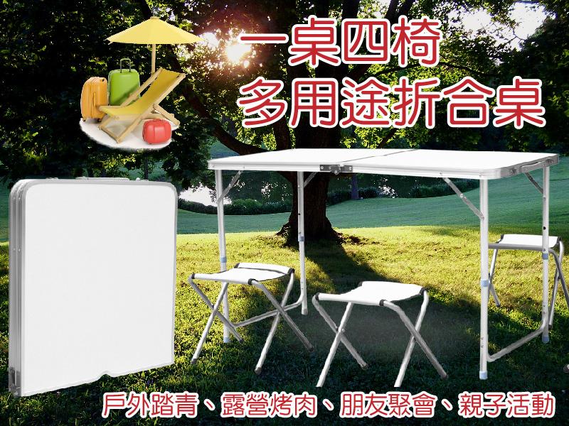 Loxin【BL0790】摺疊桌休閒椅野餐桌露營桌椅會議桌 TRENY鋁合金一桌四椅戶外休閒露營用品