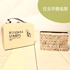 日本Everyday - 「手提木盒印章組」小 - 日文平假名「新品」
