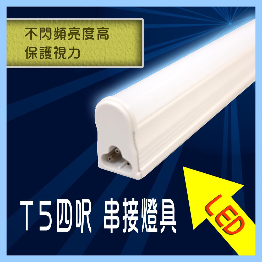 ✪ 精匠百貨商城 ✪ T5 LED 20W 4呎 (約1.2m) 安全節能 高效能 串接燈具    照明燈|展示燈|裝飾燈|陽台燈|辦公用燈
