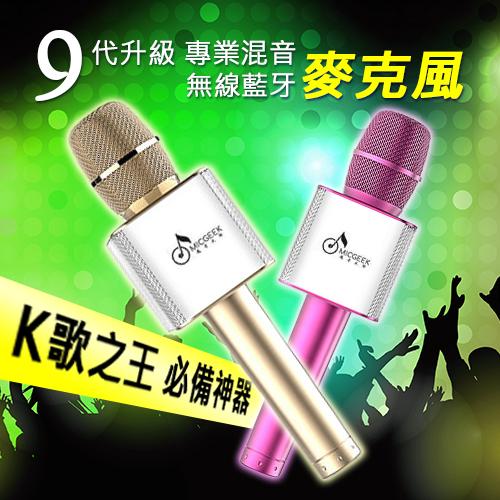 ✪ 精匠百貨商城 ✪ Q9 掌上KTV 藍牙 麥克風 無線連接歡唱!