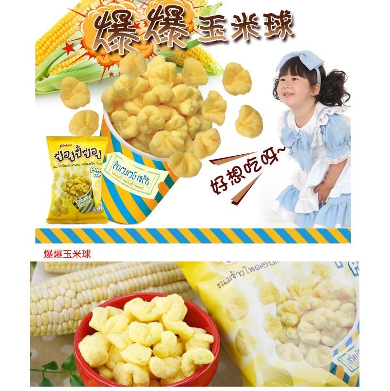 有樂町 【MAKADO】爆爆玉米球 奶油風味(65g)