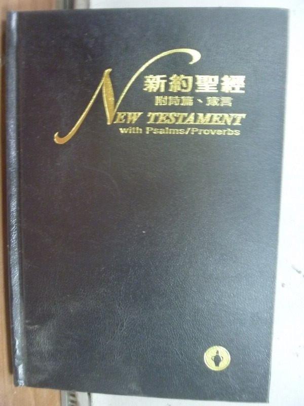 【書寶二手書T2/宗教_IAT】新約聖經_附詩篇.箴言