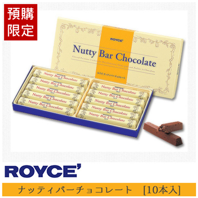 [熱賣日本限定伴手禮]ROYCE堅果巧克力棒10入Nutty Bar Chocolate==預購限定=日本直送==下次到貨時間12/20左右