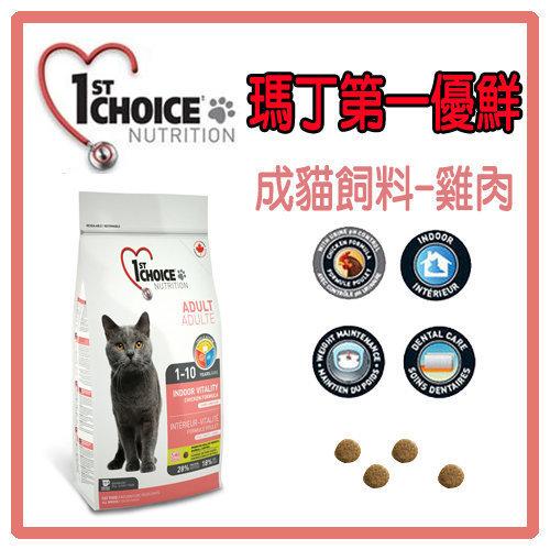 【力奇】瑪丁貓飼料 (成貓雞肉口味) 2.72KG-970元(A082G08)
