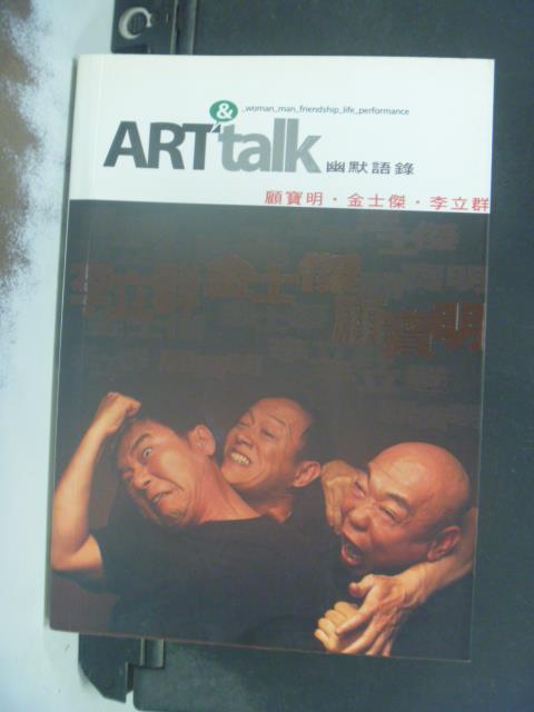 【書寶二手書T1/影視_KEM】ART & TALK幽默語錄_顧寶明/金士傑/李立群