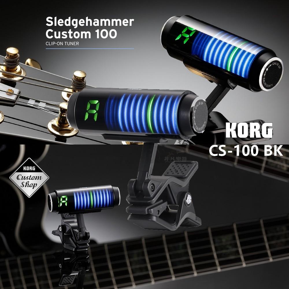 【非凡樂器】KORG Sladeghammer custom 100 CS100高知名度的3D視覺儀表顯示/黑色