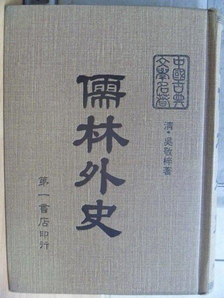 【書寶二手書T3/一般小說_MCS】儒林外史_吳敬梓