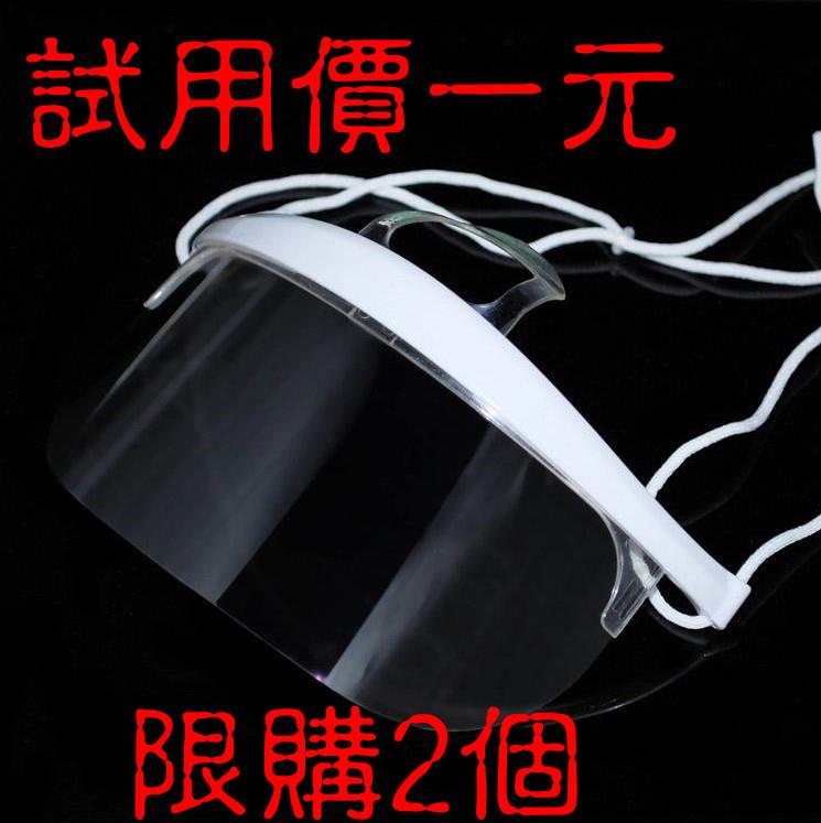 透明口罩 基本款試用價一元限購2個 廚房 廚師 餐廳 專用基本款口罩 防飛沫 防霧化