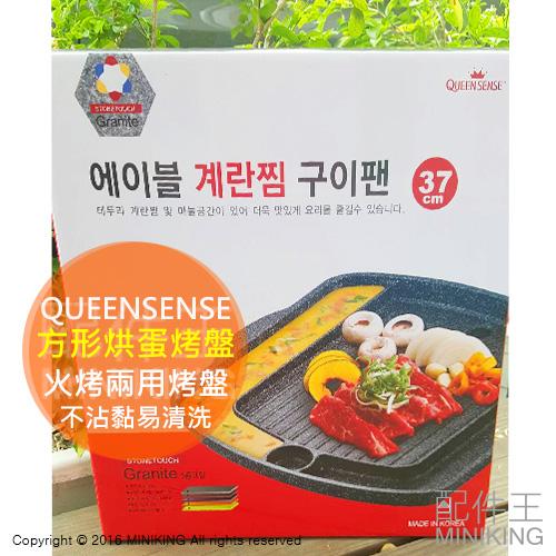 【配件王】現貨 韓國製 QUEENSENSE 方形 烘蛋烤盤 37cm 不沾黏 易清洗 火烤兩用 烤肉 韓式燒烤