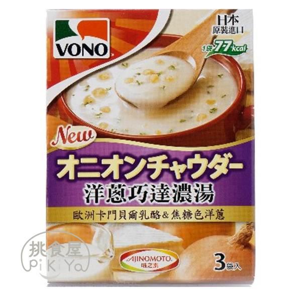 味之素VONO洋蔥巧達濃湯3袋入50g