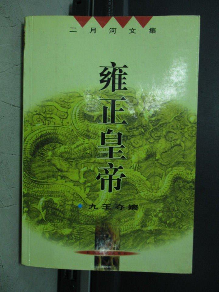 【書寶二手書T2/一般小說_LAB】雍正皇帝-九王奪嫡_二月河_簡體