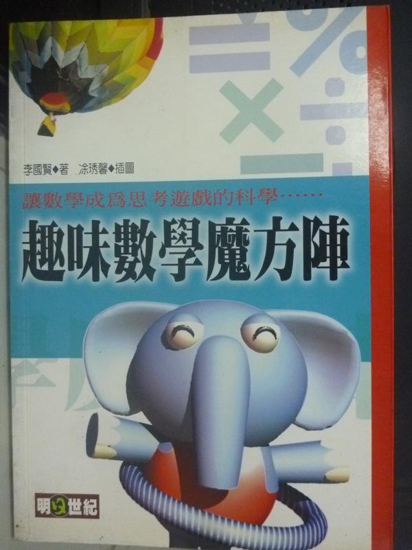 【書寶二手書T3/科學_LNX】趣味數學.魔方陣_李國賢