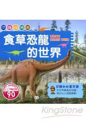 食草恐龍的世界