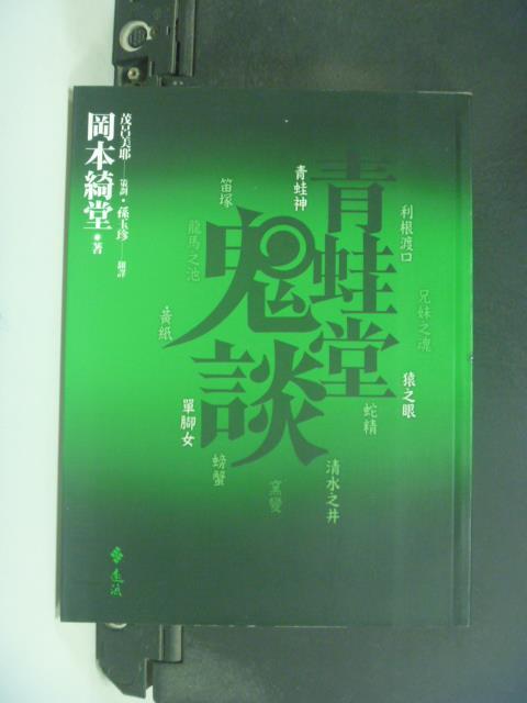 【書寶二手書T1/一般小說_GHA】青蛙 鬼談_孫玉珍, 岡本綺堂