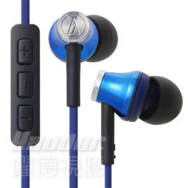 【曜德視聽】鐵三角 ATH-CK330i 藍色 apple專用耳機 免持通話 ★免運★送收納盒★