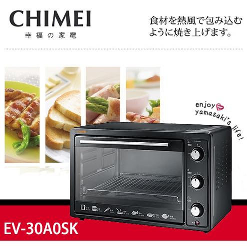 CHIMEI奇美 EV-30A0SK 30公升旋風電烤箱