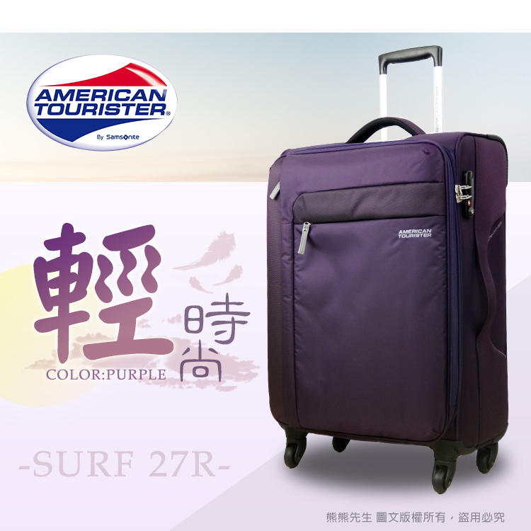 《熊熊先生》新秀麗 27R 美國旅行者 American Tourister -  極度輕量 SURF  行李箱|旅行箱 29吋可加大(送好禮)