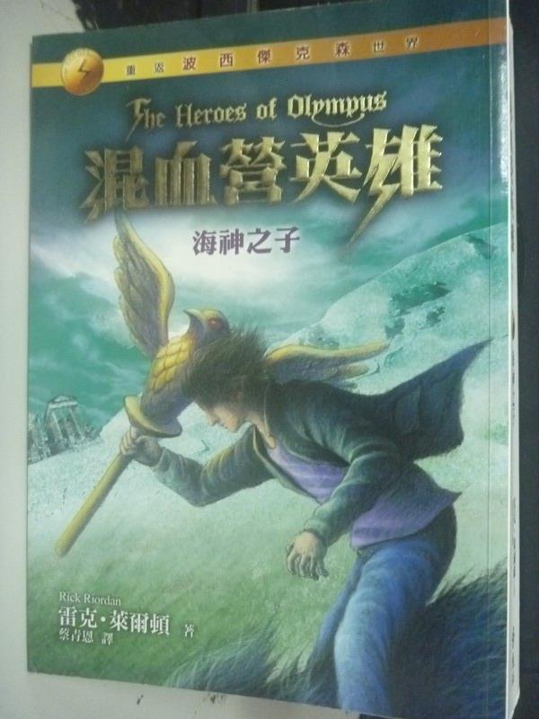 【書寶二手書T1/一般小說_IFQ】混血營英雄2:海神之子_原價360_雷克‧萊爾頓