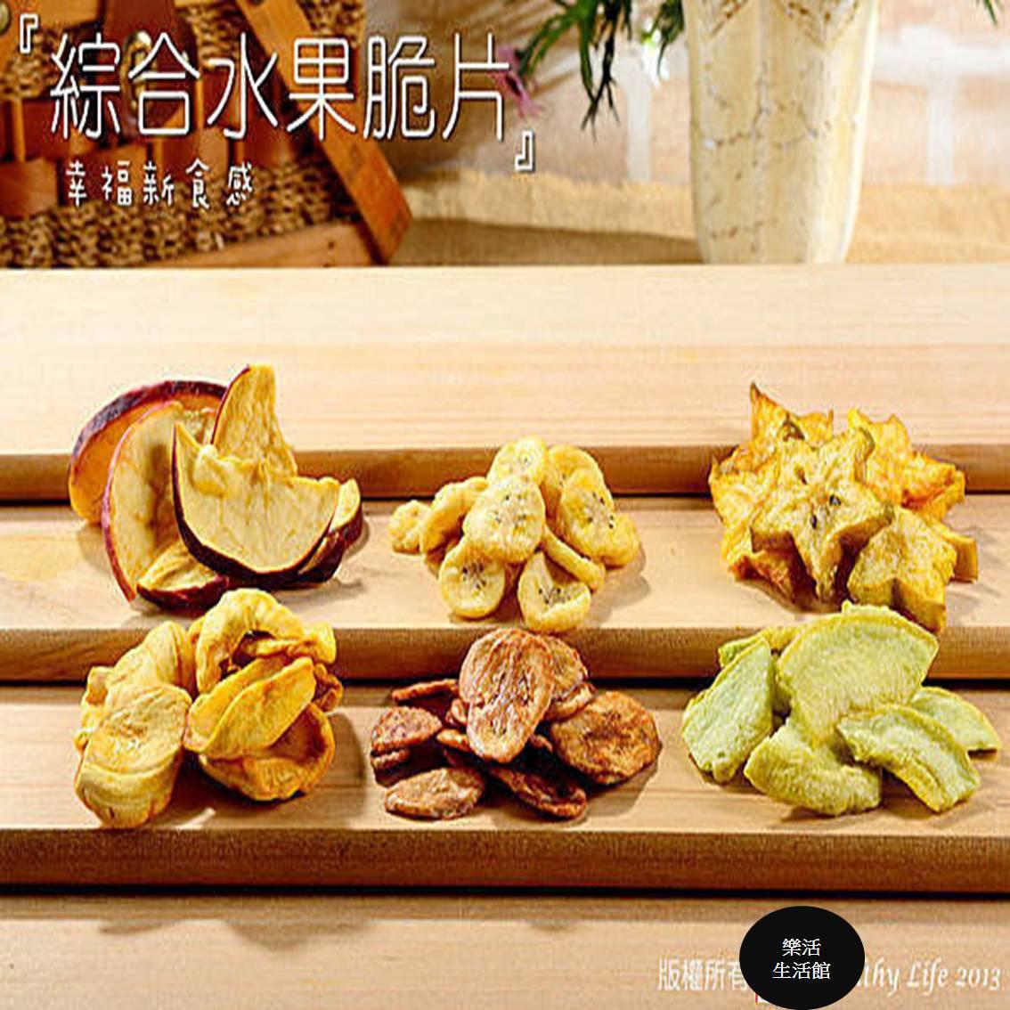 天然蔬果脆片系列 小包裝 最天然的美味【樂活生活館】