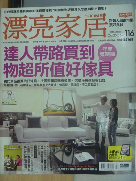 【書寶二手書T5/設計_YBQ】漂亮家居_116期_達人帶路買到物超所值好傢具等