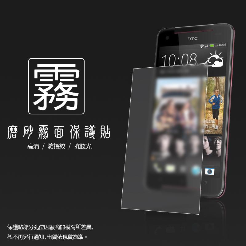 霧面螢幕保護貼 HTC Butterfly S 901e/x920s 蝴蝶機S  保護貼