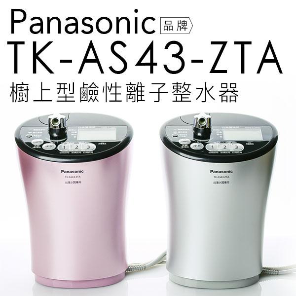 Panasonic 整水器 TK-AS43 鹼性離子水(公司貨)【日本製-台灣專用】
