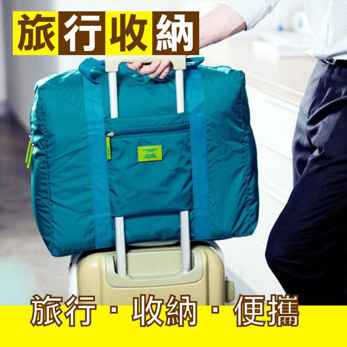 韓版行李拉桿包 大容量收納袋 外掛收納袋 旅行收納組 防水收納包 採購包 行李箱外掛旅行帶 折疊收納包 手提袋