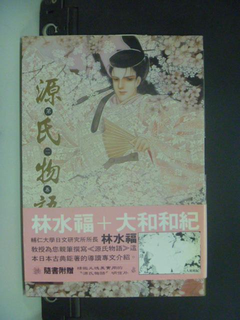 【書寶二手書T7/漫畫書_KPA】源氏物語2_涂翠花, 大和和紀