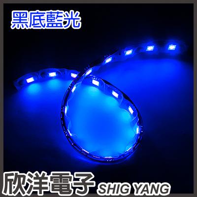 ※ 欣洋電子 ※ 12V 5050 LED18燈30CM條燈 (藍光) / 黑底、白底 自由選購 (0651-BL、0652-BL)